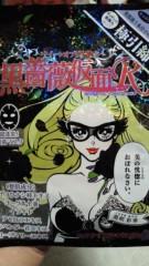 石井智也 公式ブログ/ブラック 画像3