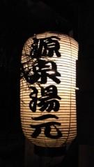 石井智也 公式ブログ/ゆったりたっぷりのーんびり 画像1