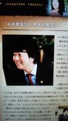 石井智也 公式ブログ/インタビュー 画像1