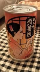 石井智也 公式ブログ/ホームパーテー 画像2