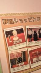 石井智也 公式ブログ/撮影終わりに夏の陣 画像1