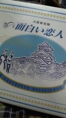 石井智也 公式ブログ/大阪土産 画像1