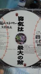 石井智也 公式ブログ/弱気は最大の敵 画像2