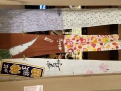 石井智也 公式ブログ/手拭い暖簾 画像2