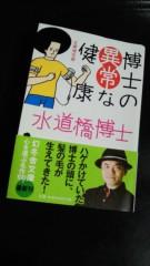 石井智也 公式ブログ/博士 画像1