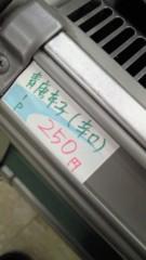 石井智也 公式ブログ/辛口 画像1