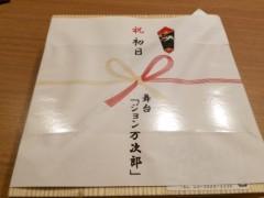 石井智也 公式ブログ/初日弁当と電報 画像1