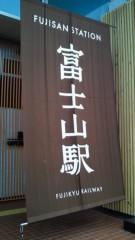 石井智也 公式ブログ/本栖湖 画像2