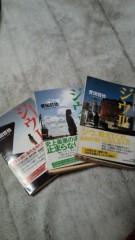 石井智也 公式ブログ/ジウ 画像1