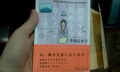 石井智也 公式ブログ/開運 画像1