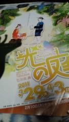 石井智也 公式ブログ/光の庭 画像2