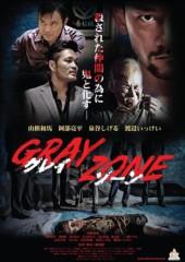 石井智也 公式ブログ/GRAY ZONE 画像1