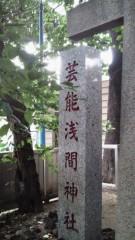 石井智也 公式ブログ/気 画像2