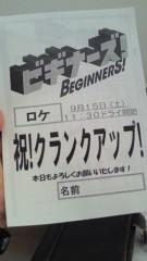 石井智也 公式ブログ/いよいよ 画像2