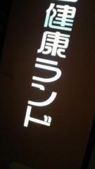 石井智也 公式ブログ/健康ランド 画像1