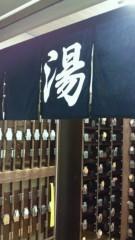 石井智也 公式ブログ/一人銭湯 画像1