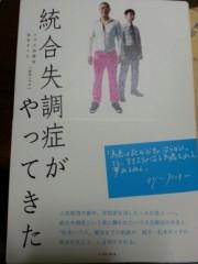 石井智也 公式ブログ/読書の秋到来 画像1
