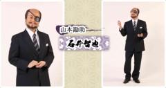 石井智也 公式ブログ/本日発売! 画像1