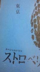 石井智也 公式ブログ/ストロベリーナイト 画像1