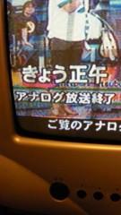 石井智也 公式ブログ/アナログ放送終了 画像1