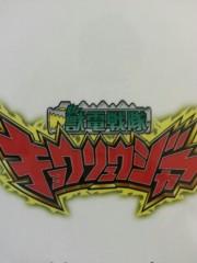 石井智也 公式ブログ/明日朝7時半テレ朝 画像1
