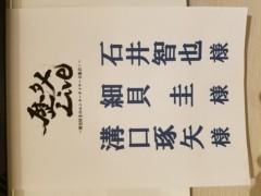 石井智也 公式ブログ/楽屋での過ごし方 画像2