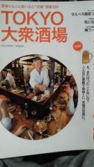 石井智也 公式ブログ/ラブ酒場 画像2