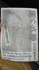 石井智也 公式ブログ/サジキドウジ 画像3
