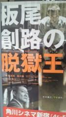石井智也 公式ブログ/脱獄王 画像1