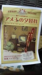 石井智也 公式ブログ/アメ玉の夕暮れ 画像1
