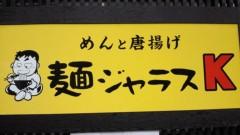 石井智也 公式ブログ/K 画像1