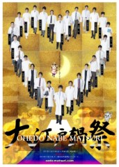 石井智也 公式ブログ/大江戸鍋祭が一日限定で配信決定 画像1