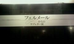 石井智也 公式ブログ/ラブレター 画像2