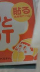 石井智也 公式ブログ/ゴールデンアイドルカレー 画像2