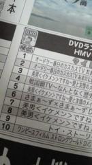 石井智也 公式ブログ/DVDランキング 画像1