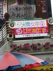 石井智也 公式ブログ/あまちゃん 画像1