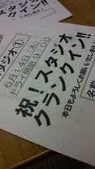 石井智也 公式ブログ/スタジオクランクイン 画像1