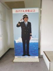 石井智也 公式ブログ/佐渡旅行 画像3