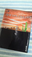 石井智也 公式ブログ/砂をつかんで立ち上がれ 画像1