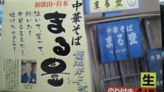 石井智也 公式ブログ/天ぷらーめん 画像2