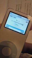 石井智也 公式ブログ/うしろゆびさされ組 画像1