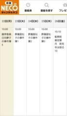 石井智也 公式ブログ/チャンネルNECOにて 画像1