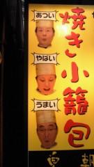 石井智也 公式ブログ/中華街ならでは 画像3