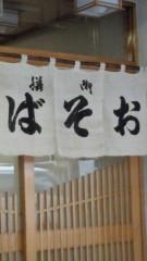 石井智也 公式ブログ/ばそお 画像1