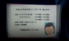 石井智也 公式ブログ/ティッシュ 画像1