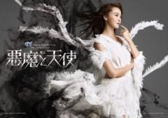 石井智也 公式ブログ/悪魔と天使 画像1