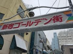 石井智也 公式ブログ/雪のゴールデン街 画像1