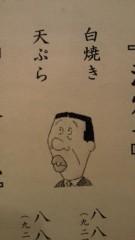石井智也 公式ブログ/あなご 画像1