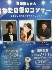 石井智也 公式ブログ/コンサート 画像2