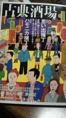 石井智也 公式ブログ/ラブ酒場 画像1